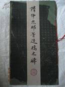 隋仲思那等造桥之碑·齐鲁书社·1989年·一版一印