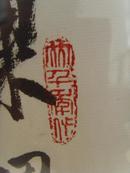 冯训文:画:石榴(硕果累累)挂历原作/美术学硕士学位/享受国务院政府特殊津贴/国家一级美术师《冯训文画集》