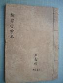 李劼刚81年手抄本16开【检察官】品相好,字迹清晰见图