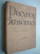 绘画与美术  精装本 16开 【俄文1961年原版】  9.5品  见图描述  书里面很多经典名家之作