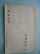 李劼刚81年手抄本16开【金佛风云】品相好,字迹清晰见图