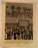 新闻图片-《共和国五十年》之15、1956年中国共产党第八次全国代表大会在北京召开