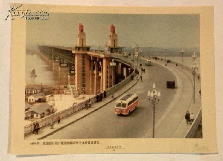 新闻图片-《共和国五十年》之24、1968年,我国自行设计建造的南京长江大桥建成通车