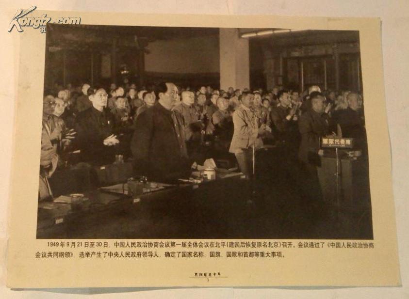 新闻图片-《共和国五十年》之3.1949年中国人民政治协商会议第一届全体会议在北平召开