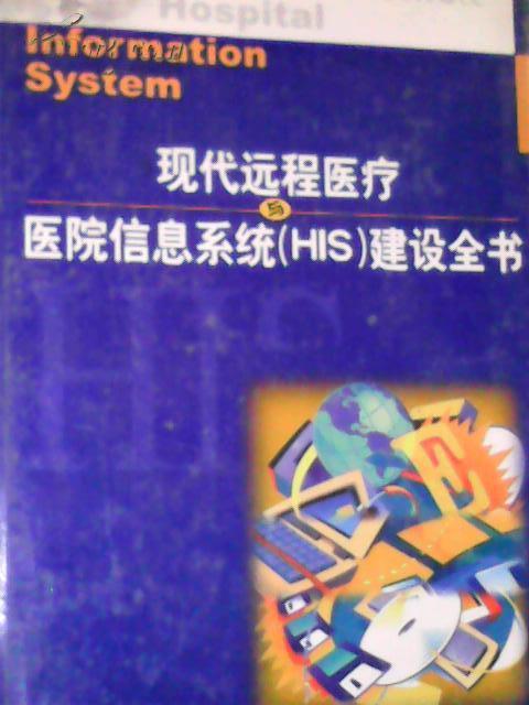 现代远程医疗与医院信息系统(HIS)建设全书【一卷】