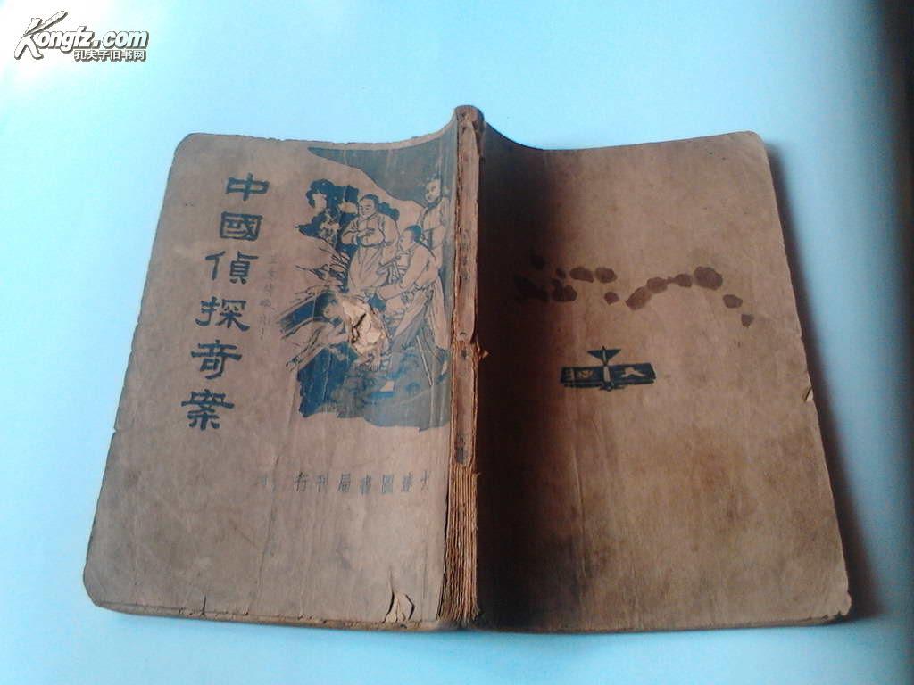 中国侦探奇案