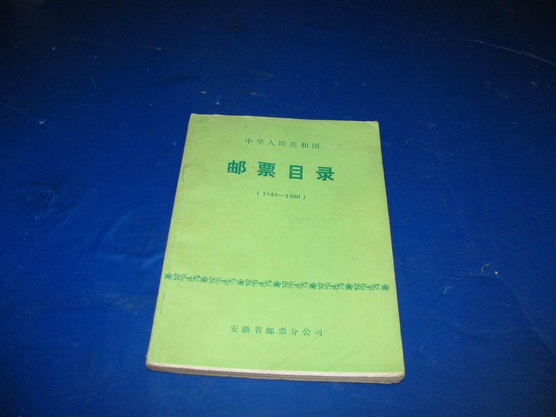 中华人民共和国邮票目录(1949--1980)