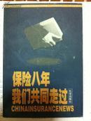 保险八年 我们共同走过:《中国保险报》1000期文章精选 主编签名本