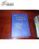 新编中国地价 96年一版一印,印量2500,大16K精装带原装护封