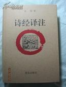 诗经译注【修订版】·绸布面 精装本·青岛出版社·1999年 一版一印·品相完美
