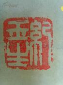 纪玉生:画:离天宫到人间共度仲秋/著名国画家/齐鲁书画研究院院长/中国书画家联谊会理事《纪玉生画辑》