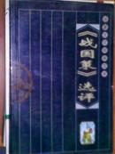 华夏文化经典宝库 《战国策》选评