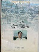 境外漫游录(中国作家看世界)