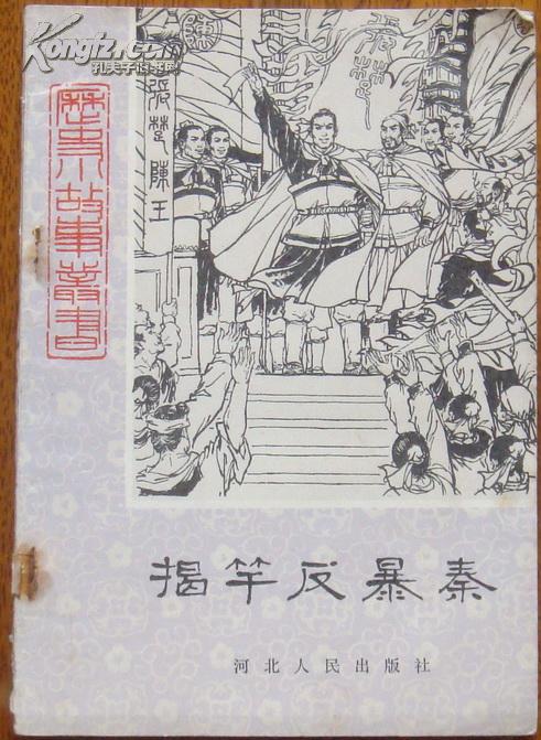 历史小故事丛书:揭竿反暴秦,牛双印插图