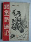世界名著《顽童奇遇记》1952年南洋中文版.世界绝版书.