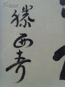 滕西奇:书法:钟灵毓秀(执教于济南大学中文系,教授。系济南市政协委员,中国书法家协会会员)《滕西奇书法作品集》