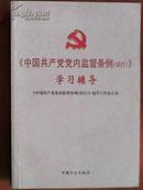 《中国共产党党内监督条例(试行)》学习辅导