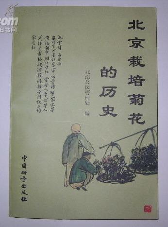 北京栽培菊花的历史(印1500册)