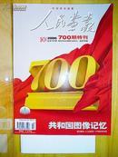 2006年第10期人民画报700期特刊附700期封面海报一张