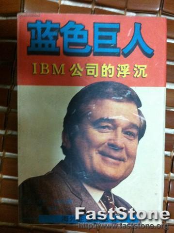 蓝色巨人:IBM公司的浮沉