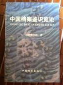 中国档案鉴识览论 L.斯特克尔琦著 中国档案出版社 作者签名本