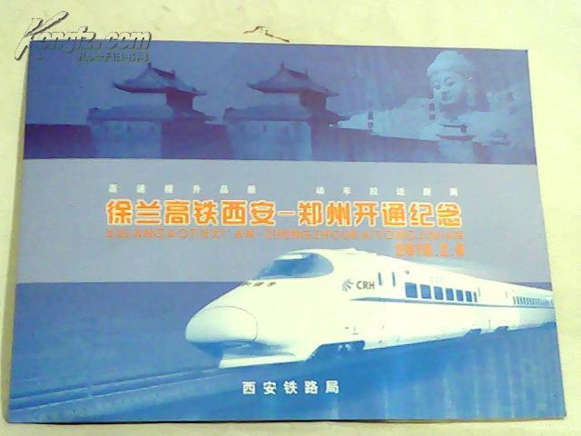 徐兰高铁西安-郑州开通纪念