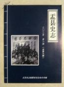 盂县史志(之6)