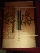 辞海(缩印珍藏本)(4册全)(16开硬精装有护封)【辞书 书籍】