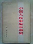 中国人民解放军简史