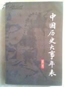 《中国历史大事年表》(古代)