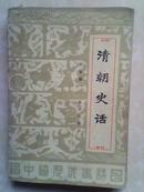 清朝史话(85年1版1印)