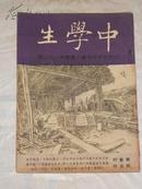 中学生-民国36年六月号.188期