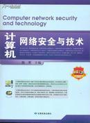 计算机网络安全与技术