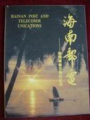 海南邮电---海南建省五周年纪念(画册)