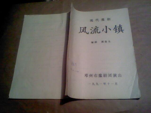 (现代豫剧)风流小镇(冀振东编剧,邓州市豫剧团演出1991年11月,16开油印本)