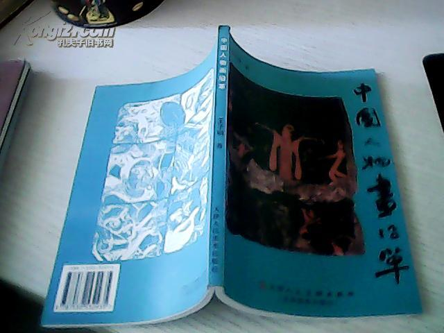 中国人物画沿革(作者签名赠书,书后有戏曲人物画插图)