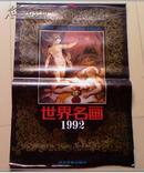 挂历:世界名画(1992年)75X51cm 13张全