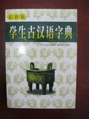 学生古汉语字典【最新版】