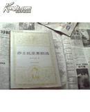 莎士比亚喜剧选【世界文学名著文库】【精装,2001年12月一版一印,布面精装】