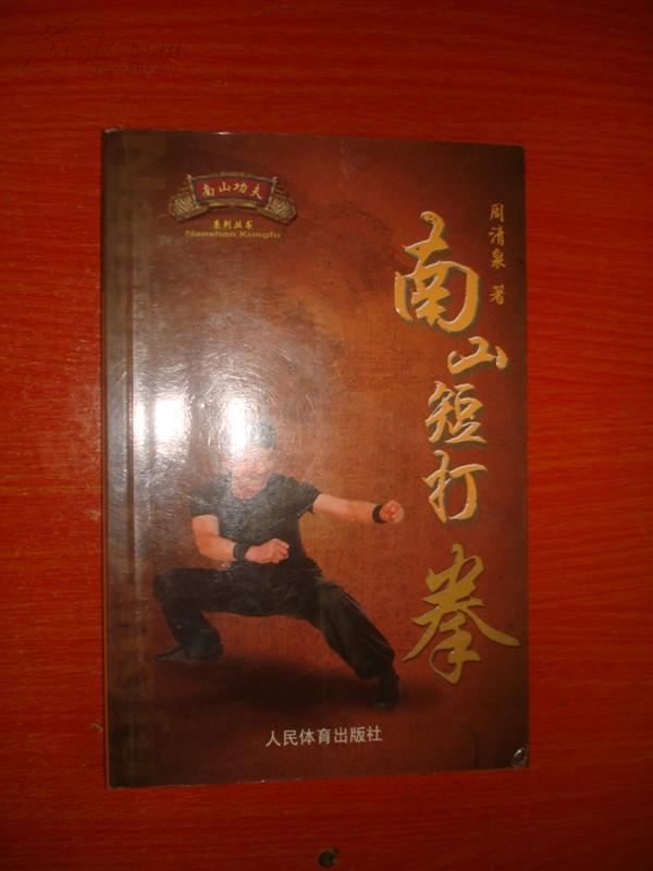 南山短打拳 铜版彩印 印数3.5千册 【作者周清泉 签赠本】