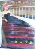 1994年挂历 丽人华居【塑纸12张全】