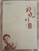 郭晓川文集