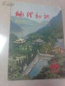 地理知识1980-6