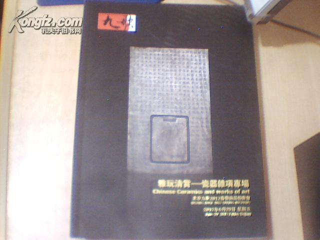 北京九歌2012春季艺术拍卖会:雅玩清赏——瓷器杂项专场【书重量0.6公斤】.