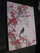 北京翰海2006金秋拍卖会  当代中国书画专场