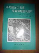 华北陆台太古宙绿岩带地质及成矿(94年16开1版1印)