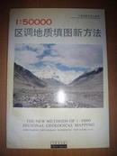 1;50000区调地质填图新方法----中英文版