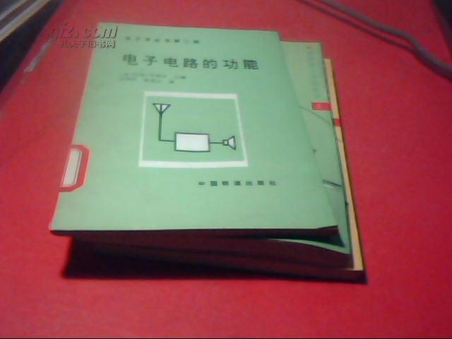 电子学丛书第二册 电子电路的功能