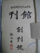 北京近代科学图书馆馆刊