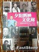夕阳辉映文化廊 赵摄政收藏名家签名书集选 作者签名本